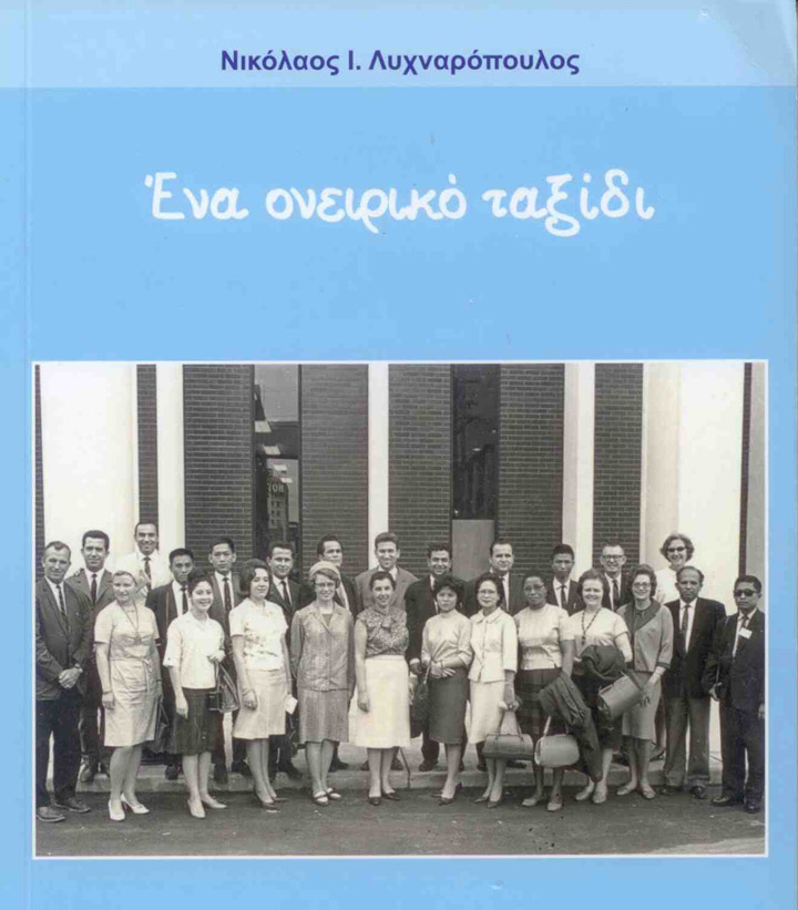 publication for Fulbright experience_by Lychnaropoulos (1)