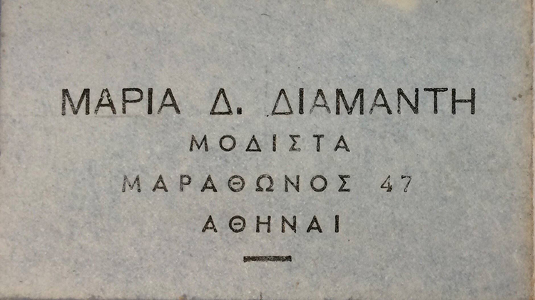 The first atelier business card, crafted in 1930 on behalf of Maria Diamandi, the founder of the historical atelier.